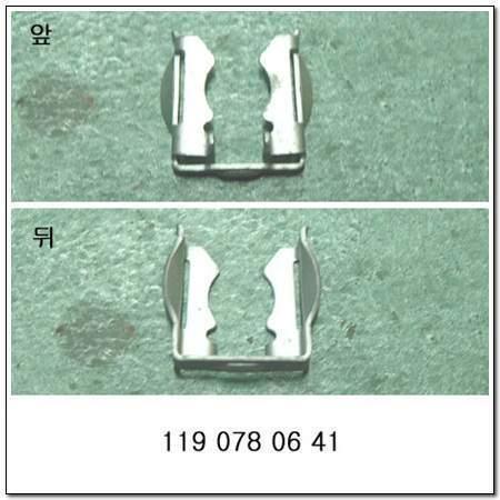 ssangyong 1190780641