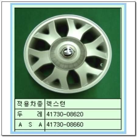 ssangyong 4173008620