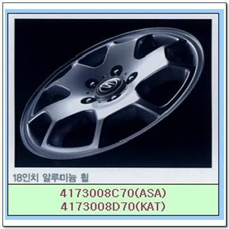 ssangyong 4173008D70