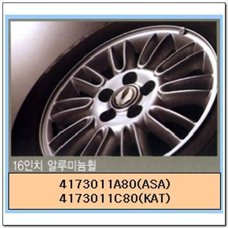 ssangyong 4173011C80