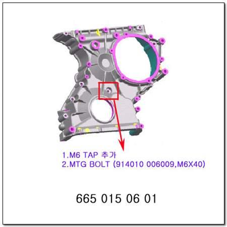 ssangyong 6650150601