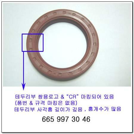 ssangyong 6659973046