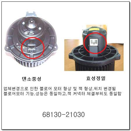 ssangyong 6813021030