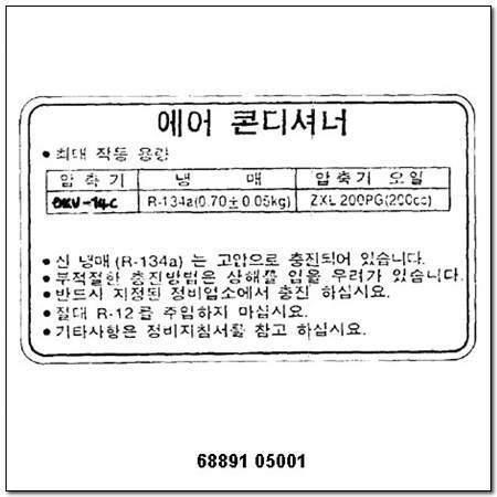 ssangyong 6889105001