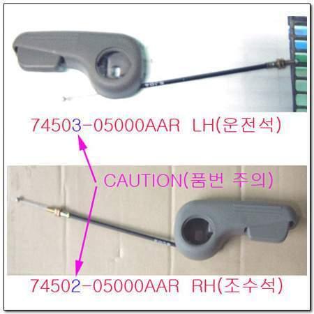 ssangyong 7450305000AAR