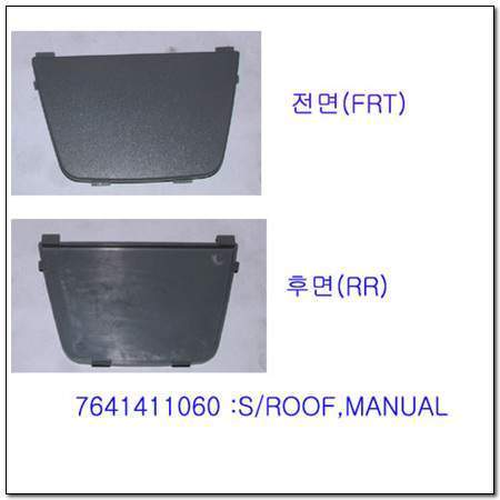 ssangyong 7641411060