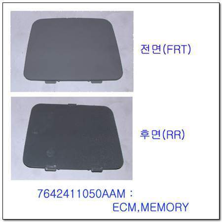 ssangyong 7642411050AAM